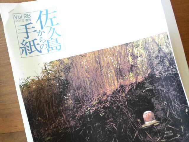 佐久島からの手紙