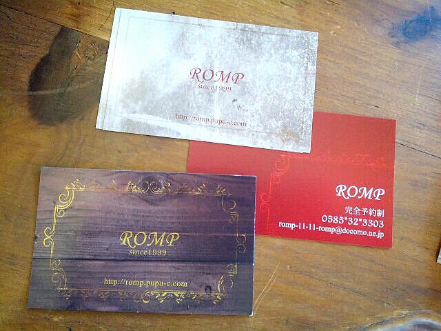 ROMPカード