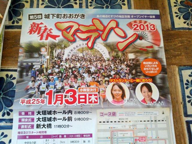 新春マラソン